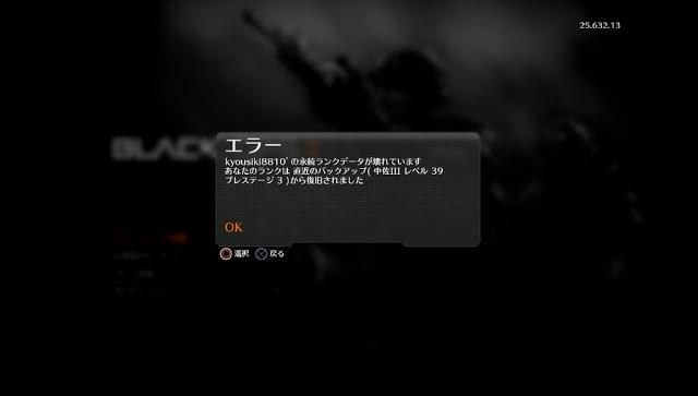 [BO2] Black Ops 2:パッチ1.06でXPや戦績が消失する「巻き戻り」や「完全リセット」バグが発生中