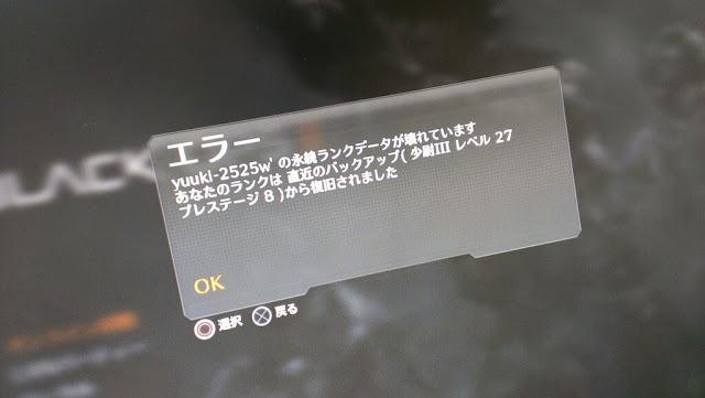 [BO2] Black Ops 2:スクエニ、「巻き戻りバグ」調査の進捗状況を発表