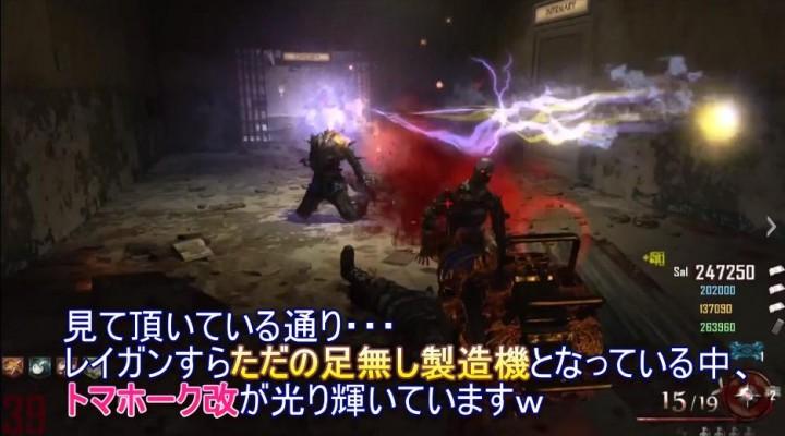 CoD:BO2:Mob of the Dead - 最強の近接武器スポークとトマホーク改の入手法