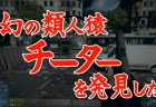 "[BF3] おもしろ:「幻の類人猿 ""チーター"" を発見した!!」"