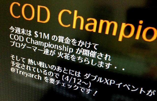 CoD:BO2:ダブルXP(経験値2倍)、4/13より開催!