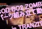 [BO2] Black Ops 2:ゾンビーズ、 パーツ組み立て解説動画(日本語)