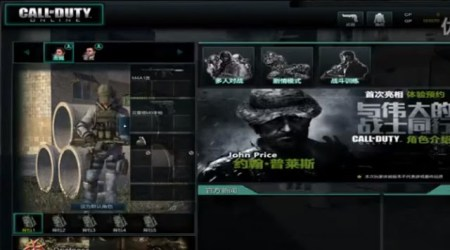 [無料CoD] Call of Duty Onlineのクラスカスタム画面