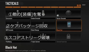 "[BO2] 『Black Ops 2』新ハッキング装備、""ブラックハット""日本語解説動画。すごく便利そう。"