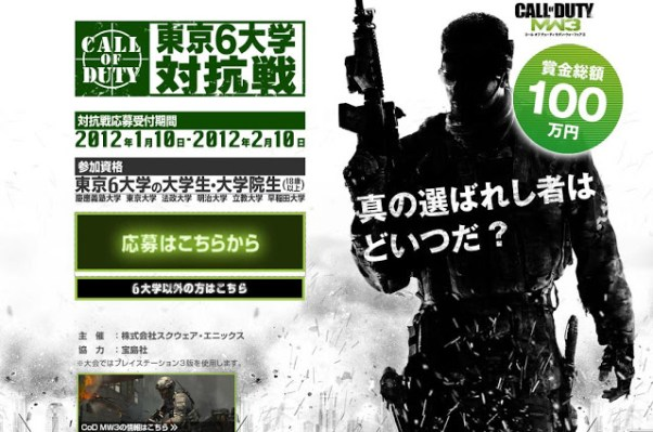 [MW3] 賞金総額100万円!MW3対抗戦が決定 in ニコニコ動画