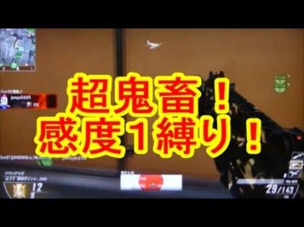 CoD:BO2:超鬼畜!「感度1縛り」でドミネーション