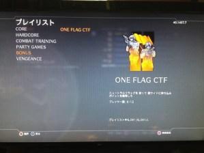 CoD:BO2:プレイリストに新ルール「ONE FLAG CTF」追加!
