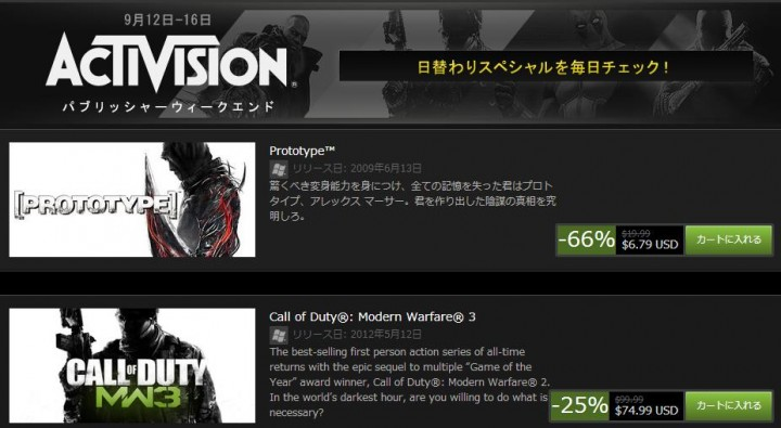 Steam:『Call of Duty』シリーズ全作が期間限定25%OFF、無料プレイも