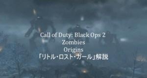 "CoD:BO2:新ゾンビ""オリジンズ""のイースター・エッグ解説動画"