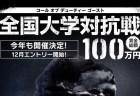 CoD: ゴースト:賞金100万円を賭けた「全国大学対抗戦」が今年も開催決定