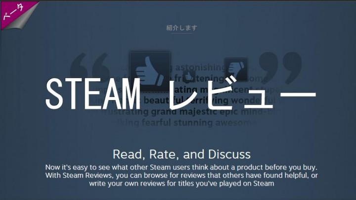 Steam:日本語でのレビューも可能な「STEAM レビュー」β版を公開