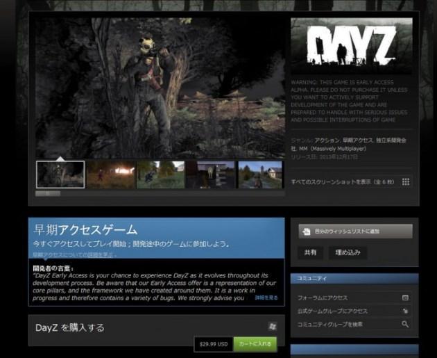 スタンドアロン版『DayZ』の早期アクセスがSteamで配信開始