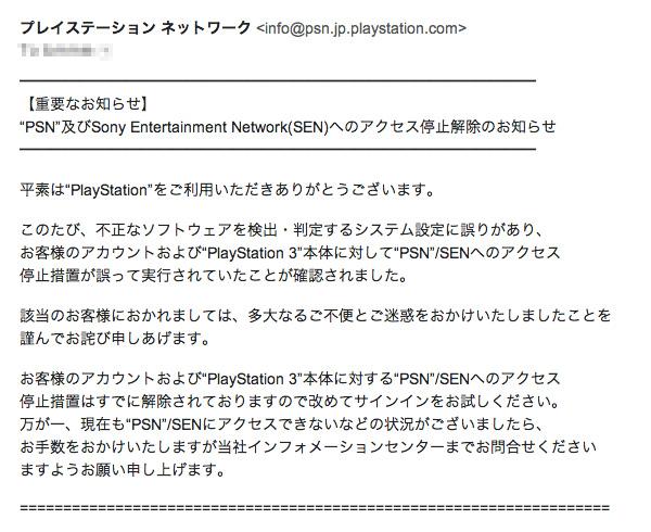 PS3-ban解除