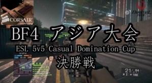 """全試合動画あり:あの最強プレイヤー率いる日本のクラン""""BYCM""""、『BATTLEFIELD 4』アジア大会優勝!"""