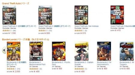 Amazon:BioShock、ボーダーランズ、GTAなどが50%OFF!26まで(PC)