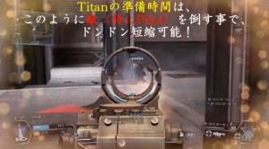 タイタンフォール:完全初心者向けの、説明書代わりの解説動画