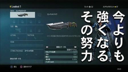 CoD ゴースト:日本の投げナイファー三銃士を連れてきたよ
