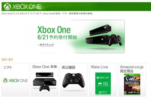 Xbox One、Amazonで6月21日 000より予約受付開始