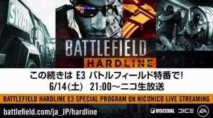 バトルフィールド ハードライン:E3プレスカンファレンス日本語字幕