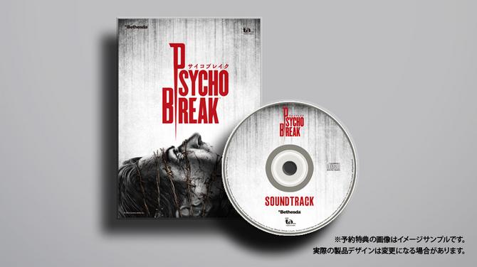 『PsychoBreak(サイコブレイク)』the-evil-within (3)