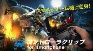 『コントローラクリップ for Smartphone (PS4ver.)』<玄人専用・スマホがゲーム機に変身!?スマートフォンゲームをPS4コントローラーDualshock4で極限まで楽しむアタッチメント>