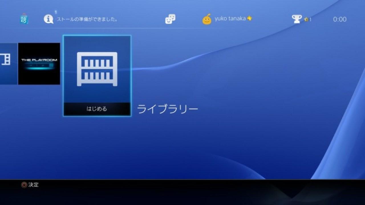 PS4コンテンツエリアとライブラリー