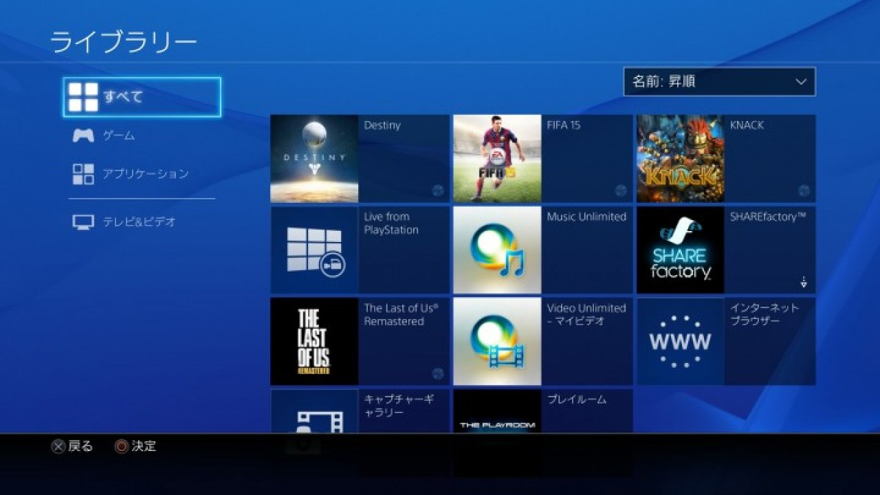 PS4コンテンツエリアとライブラリー.2jpg