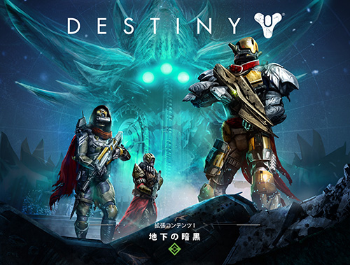 Destiny:DLC「地下の暗黒」、国内PSNで配信開始