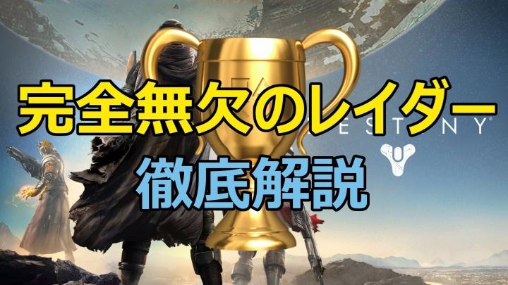 Destiny:レイド0デスクリア!最難関トロフィー「完全無欠のレイダー」攻略&解説