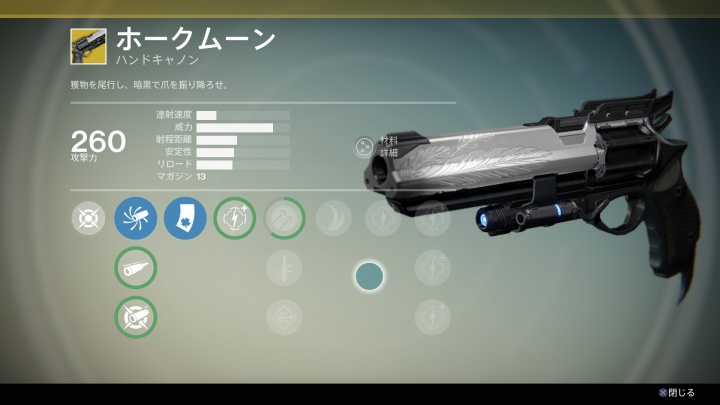 『Destiny(デスティニー)』ホークムーン