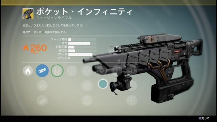 『Destiny(デスティニー)』ポケット・インフィニティ