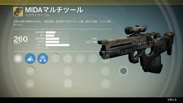 『Destiny(デスティニー)』マルチツール