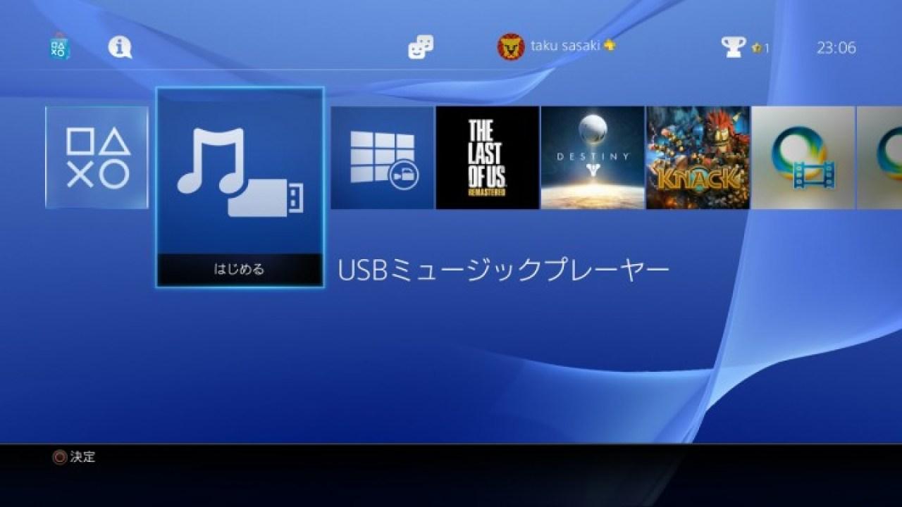 USBミュージックプレイヤー