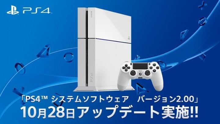"""""""神アップデート"""" PS4のシステムソフトウェア2.0、10月28日に配信決定"""