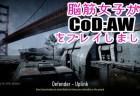 CoDAW:いよいよ明日発売!先行プレイ動画で予習しておこう
