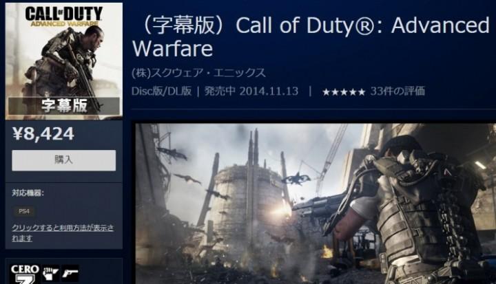 CoD:AW:PS4/PS3 ダウンロード版が提供開始、クレカ必須 [追記]