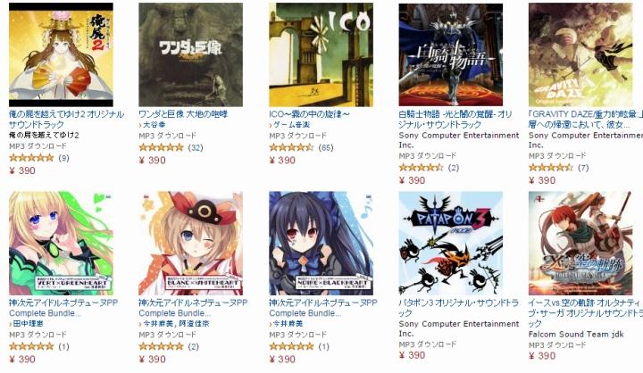 Amazon:PlayStation関連のゲームミュージックが無料や80%OFFなど(12/9まで)