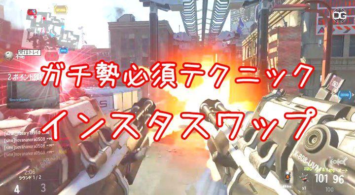 CoD:AW:ガチ勢必須テクニック「インスタスワップ」の解説【改定版】