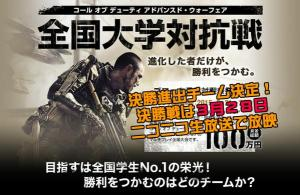 CoDAW:賞金100万円を賭けた「全国大学対抗戦」、決勝チーム