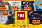 G2A.COM ゲーム祭り