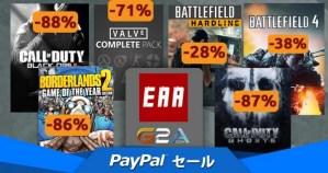 G2A:「ウィークリーセール」と「PayPalセール」が同時開催、ギフトカードも格安で