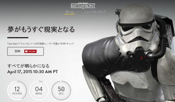 『スター・ウォーズ バトルフロント』日本語公式サイトにてカウントダウン開始!「夢が現実に」