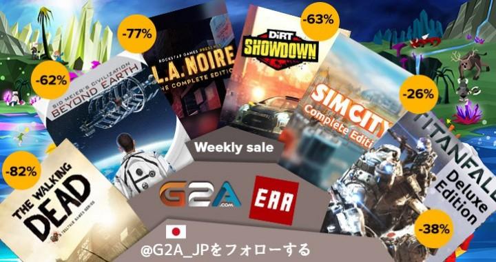 G2A:新「ウィークリーセール」開催、『BFH』38%OFFや『GTAV』23%OFFなど