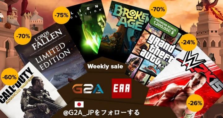 G2A:新「ウィークリセール」開催、『Alien: Isolation』1,680円や『Dying Light』3,429円など