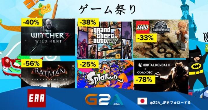 G2A:珍企画「ゲーマーお弁当」キャンペーン開始、任天堂セールはAmazonより格安に?