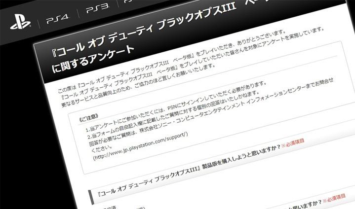 CoD:BO3:ベータ版に関するSCE公式アンケート登場(3問・日本語)