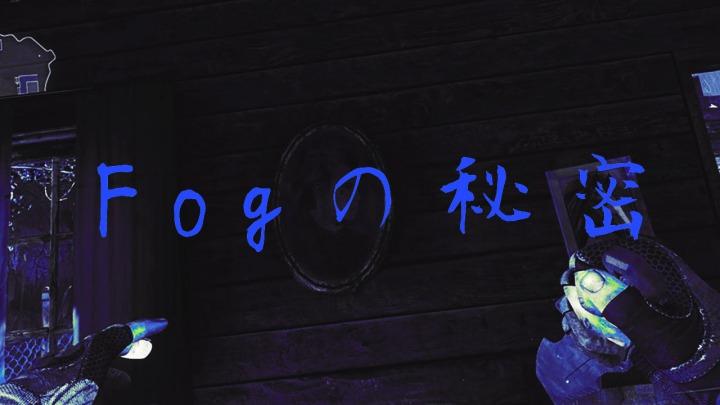 CoD:Ghosts:ホラーマップ「Fog」に隠された恐ろしい秘密…?