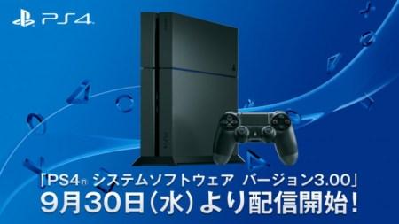 PS4:システムソフトウェア バージョン3.00が9月30日に配信決定、YouTube配信やコミュニティ機能など