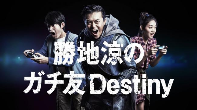 Destiny:「降り立ちし邪神」の愉快なCM「勝地涼のガチ勧誘」篇公開、俳優たちのガチプレイ映像も!