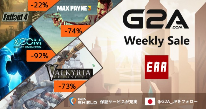 G2A:週末ウィークリセール開催、『Fallout 4』25%OFF, 『MADMAX』72%OFFなど